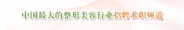 中国最大的整形美容行业招聘求职频道